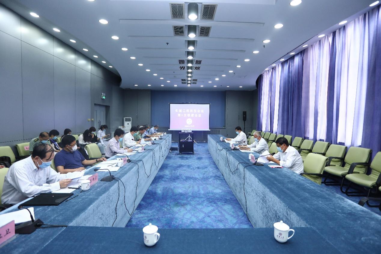 长城工程科技会议第1次联席会议在清华大学举行
