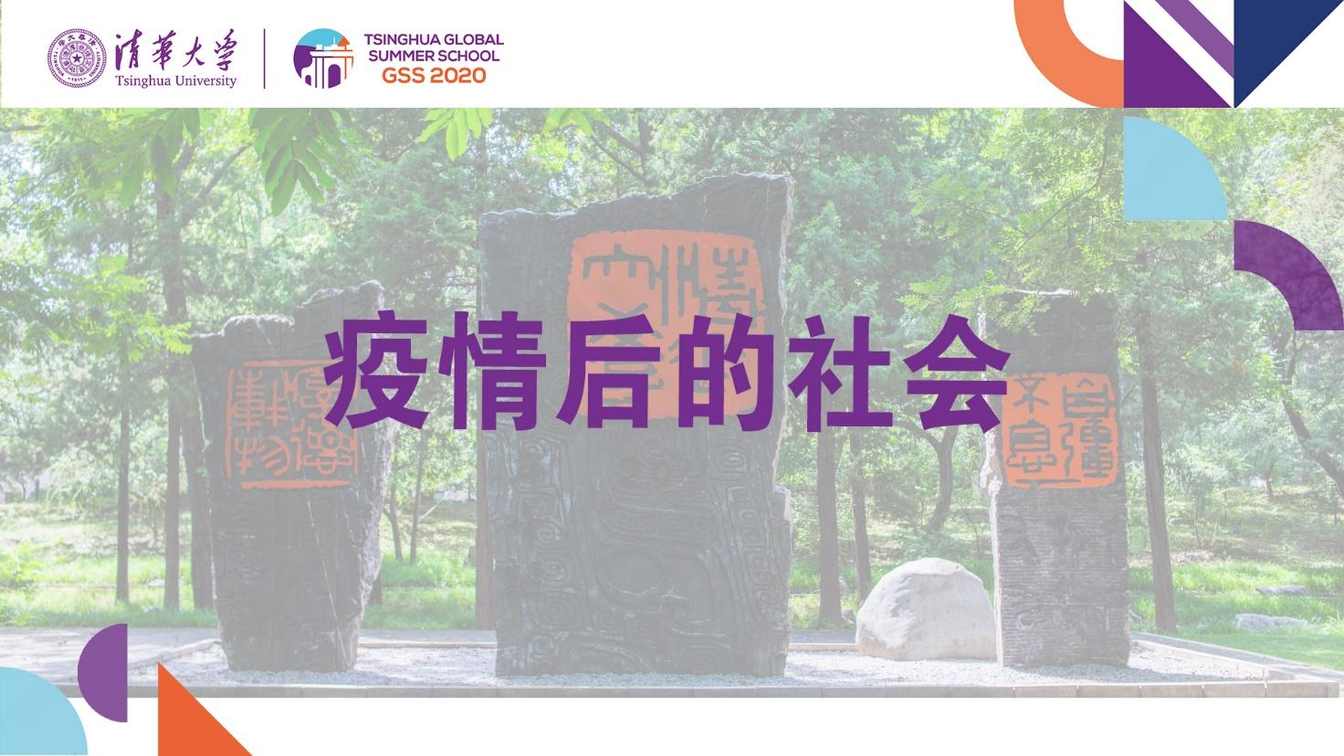 清华大学2020年全球暑期学校课程第六天:疫情后的社会-清华大学新闻网