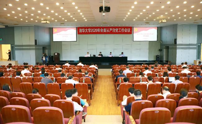清华大学召开2020年全面从严治党工作会议|夯实主体责任 一以贯之从严 以政治过硬、作风优良决胜疫情大考和收官之年
