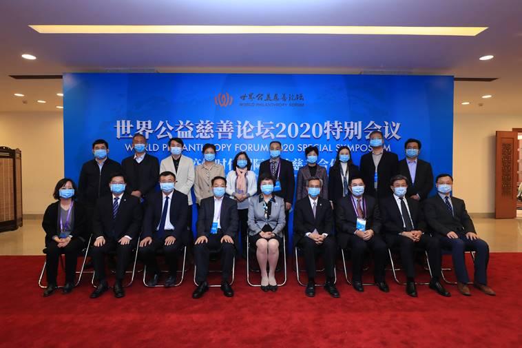 世界公益慈善论坛2020特别会议在清华大学举行