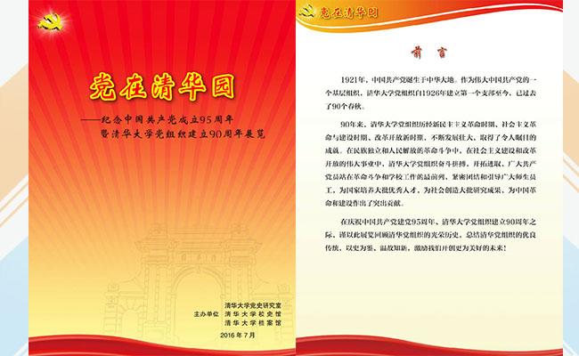 """机械工程参与的""""京港大学联盟""""成立仪式在港举行"""